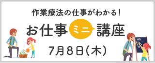 お仕事ミニ講座【7月8日】