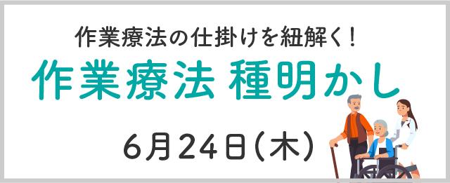 作業療法 種明かし【6月24日(木)】