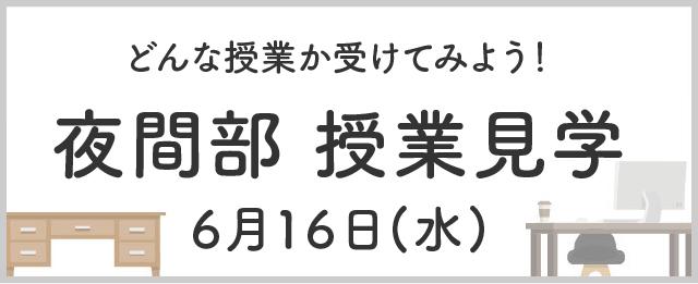 夜間部 授業見学【6月16日(水)】