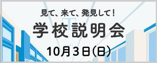 学校説明会【10月3日(日)】