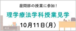 昼間部 理学療法学科授業見学【10月11日(月)】