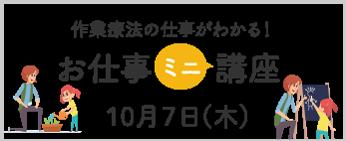 お仕事ミニ講座【10月7日(木)】