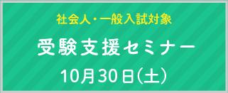受験支援セミナー 社会人・一般入試対象【10月30日(土)】