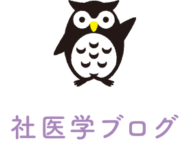 変形性股関節症についてのブログを紹介します!|社医学ブログ|専門学校 社会医学技術学院|理学療法士・作業療法士養成
