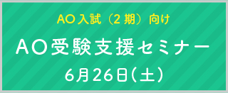 AO入試(2期)AO受験支援セミナー【6月26日(土)】