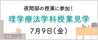 理学療法学科授業見学【7月9日(金)】