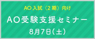 AO入試(2期)AO受験支援セミナー【8月7日(土)】