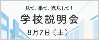 学校説明会【8月7日(土)】