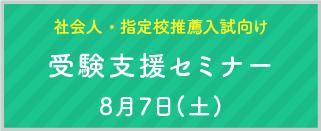 社会人・指定校推薦入試向け 受験支援セミナー【8月7日(土)】