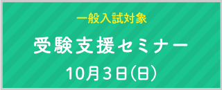 一般入試対象 受験支援セミナー【10月3日(日)】