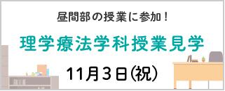 理学療法学科授業見学【11月3日(祝)】