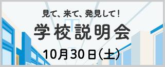 学校説明会【10月30日(土)】